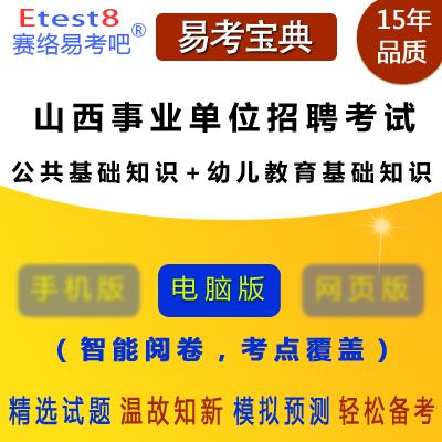 2018年山西事业单位招聘考试(公共基础知识+幼儿教育基础知识)易考宝典软件