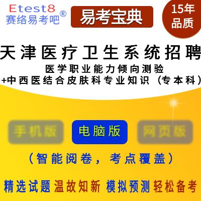 2019年天津医疗卫生系统招聘考试(医学职业能力倾向测验+中西医结合皮肤科)易考宝典软件