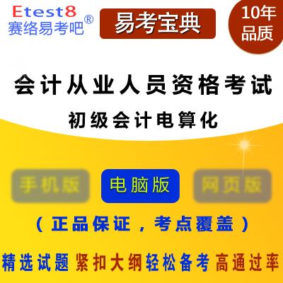 2019年会计从业人员资格考试(初级会计电算化)易考宝典软件