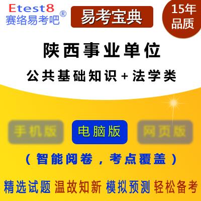 2018年陕西事业单位招聘考试(综合知识/公共基础知识+法学类)易考宝典软件