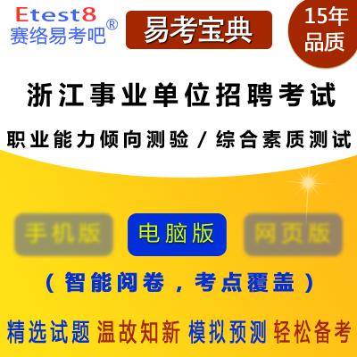 2019年浙江事业单位招聘考试(职业能力倾向测验)易考宝典软件
