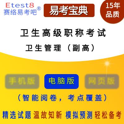 2019年卫生高级职称考试(卫生管理)易考宝典软件(副高)