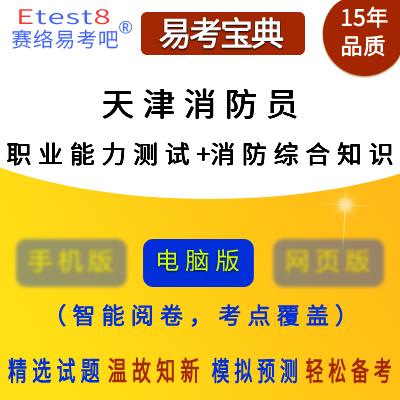 2018年天津公安消防员招聘考试(职业能力测试+消防综合知识)易考宝典软件