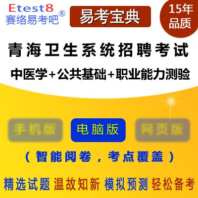 2019年青海卫生系统招聘考试(中医学+公共基础+职业能力测验)易考宝典软件