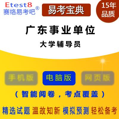 2019年广东省大学辅导员招聘考试易考宝典软件