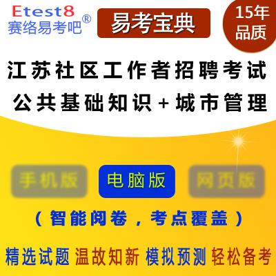 2018年江苏社区工作者招聘考试(公共基础知识+城市管理)易考宝典软件