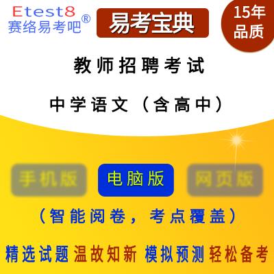 2018年中学教师招聘考试(语文)易考宝典软件(含高中)