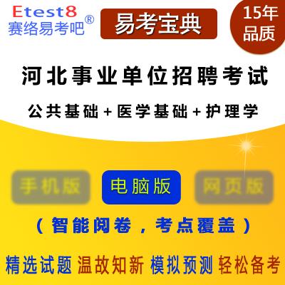 2019年河北事业单位招聘考试(公共基础+医学基础+护理学)易考宝典软件