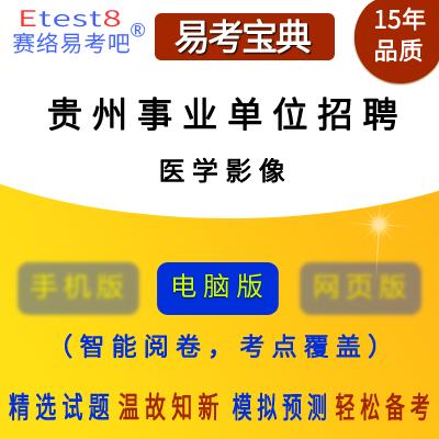 2018年贵州事业单位招聘考试(医学影像)易考宝典软件