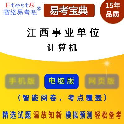 2018年江西事业单位招聘考试(计算机)易考宝典软件