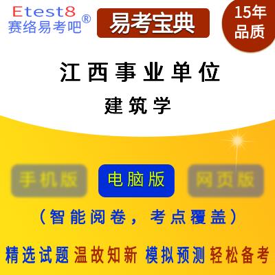 2018年江西事业单位招聘考试(建筑学)易考宝典软件