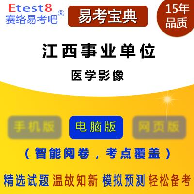 2018年江西事业单位招聘考试(医学影像)易考宝典软件