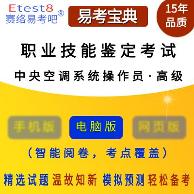 2019年职业资格考试(中央空调系统操作员・高级)易考宝典软件