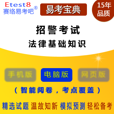 2019年招警考试(法律基础知识)易考宝典软件