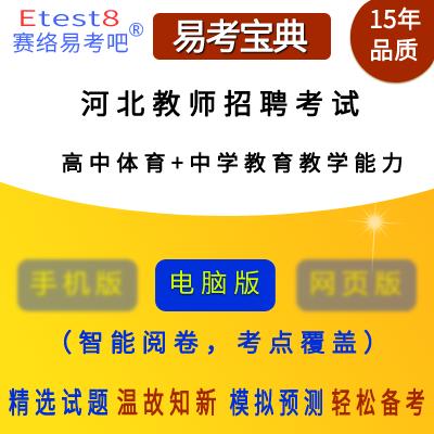 2019年河北中小学教师招聘考试(高中体育+中学教育教学能力)易考宝典软件