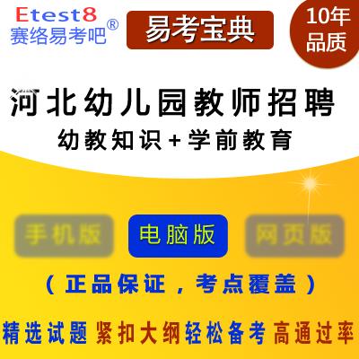2019年河北幼儿园教师招聘考试(幼教知识+学前教育)易考宝典软件