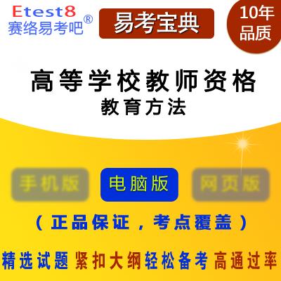2019年高等学校教师资格考试(教育方法)易考宝典软件