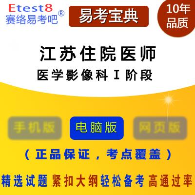 2019年江苏住院医师规范化培训考试(医学影像科Ⅰ阶段)易考宝典软件