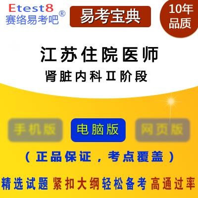 2018年江苏住院医师规范化培训考试(肾脏内科Ⅱ阶段)易考宝典软件