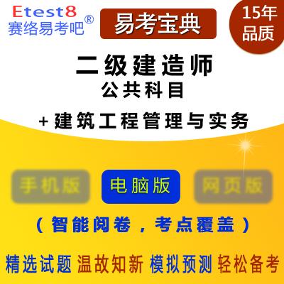 2019年二级建造师资格考试(公共科目+建筑工程管理与实务)易考宝典软件(含3科)