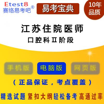2018年江苏住院医师规范化培训考试(口腔科Ⅱ阶段)易考宝典软件