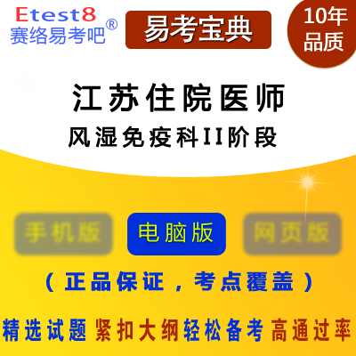 2018年江苏住院医师规范化培训考试(风湿免疫科II阶段)易考宝典软件