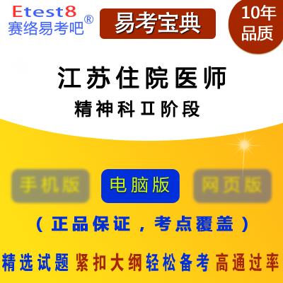 2018年江苏住院医师规范化培训考试(精神科Ⅱ阶段)易考宝典软件