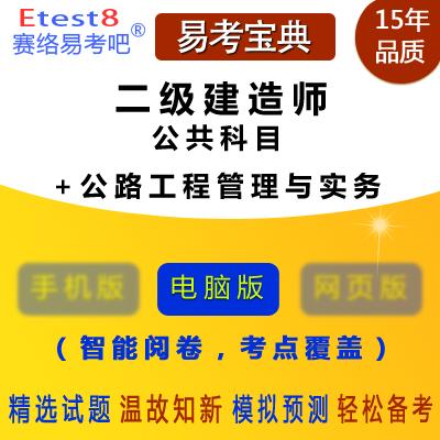 2018年二级建造师资格考试(公共科目+公路工程管理与实务)易考宝典软件(含3科)