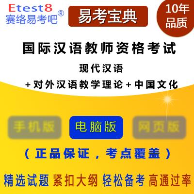 2017年国际汉语教师资格考试易考宝典软件(含3科)
