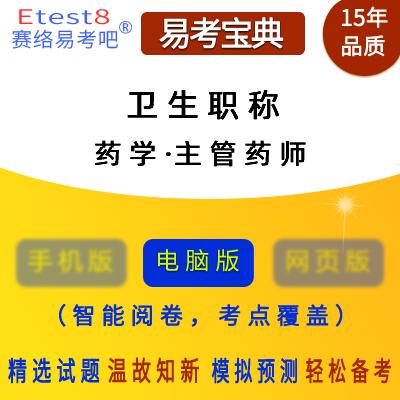 2019年卫生职称考试(药学・主管药师)易考宝典软件
