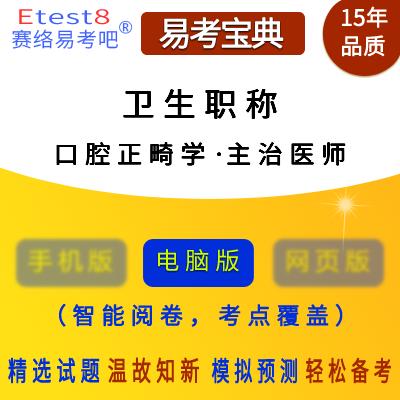 2019年卫生职称考试(口腔正畸学・主治医师)易考宝典软件