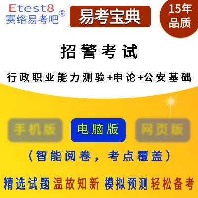 2017年招警考试(行测+申论+公安基础知识)易考宝典软件