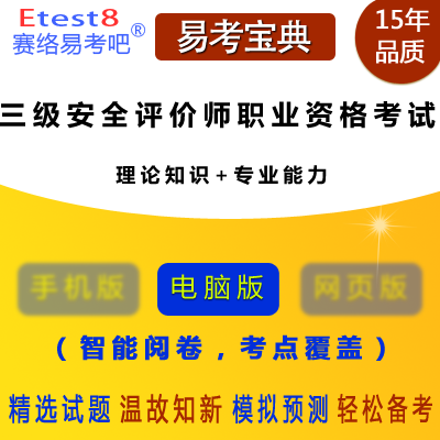 2019年三级安全评价师职业资格考试易考宝典软件(含2科)