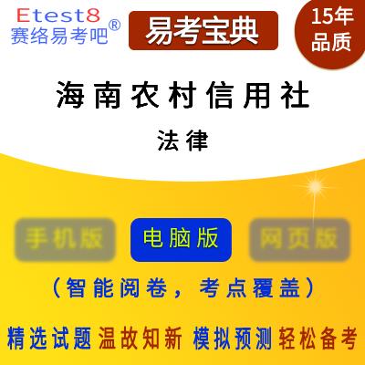 2019年海南农村信用社校园招聘考试(法律)易考宝典软件