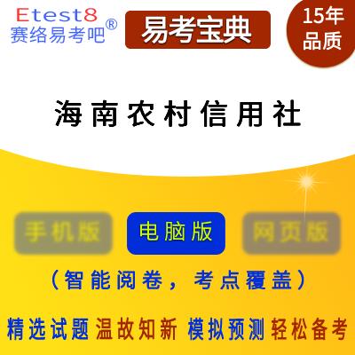 2019年海南�r村信用社校�@招聘考�易考��典�件(含5科)