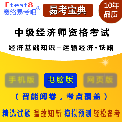 2019年中级经济师资格考试(经济基础知识+铁路运输专业知识与实务)易考宝典软件