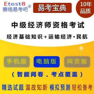 2019年中级经济师资格考试(经济基础知识+民航运输专业知识与实务)易考宝典软件