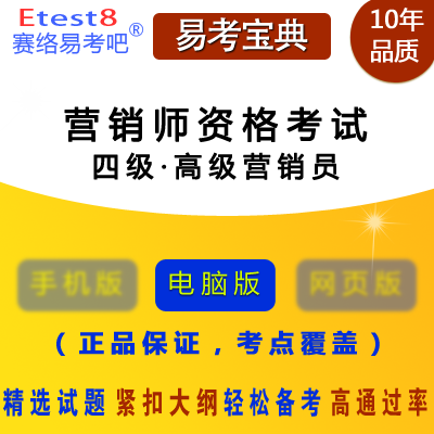2018年营销师资格考试(四级・高级营销员)易考宝典软件(含2科)