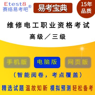 2018年维修电工(高级/三级)职业资格考试易考宝典软件