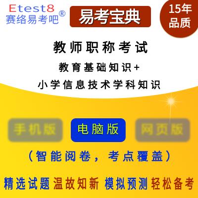 2018年教师职称考试(教育基础知识+信息技术学科知识)易考宝典软件(小学)