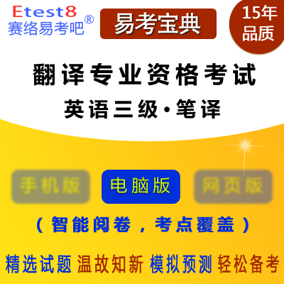 2018年翻译专业资格考试(英语三级笔译)易考宝典软件(含2科)