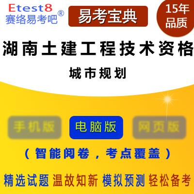2019年湖南省土建工程(城市规划)初中级专业技术资格考试易考宝典软件