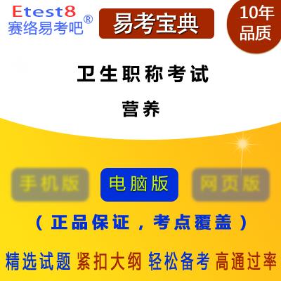 2019年卫生职称考试(营养)易考宝典软件