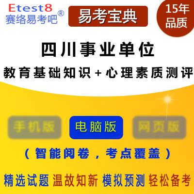 2019年四川事业单位招聘考试(教育公共基础知识+心理素质测评)易考宝典软件
