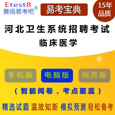 2019年河北卫生系统招聘考试(临床医学)易考宝典软件