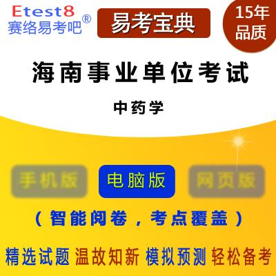 2018年海南事业单位公开招聘考试(中药学)易考宝典软件