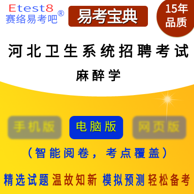2019年河北卫生系统招聘考试(麻醉学)易考宝典软件