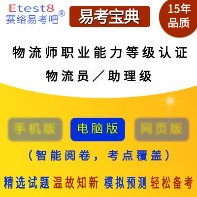 2018年助理物流师(初级)职业能力等级认证考试易考宝典软件(中物联)