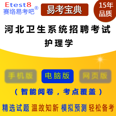 2019年河北卫生系统招聘考试(护理学)易考宝典软件