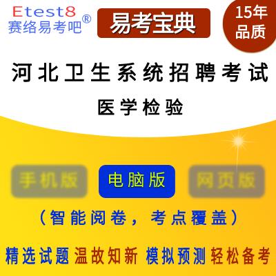 2019年河北卫生系统招聘考试(医学检验)易考宝典软件